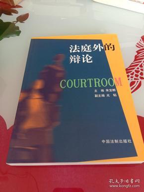 2008年司法考试必读法律法规汇编(教学版)