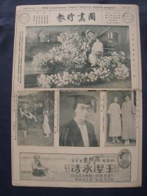图画时报 第306期 1926年 民国原版旧报纸