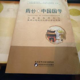 周公与中国国学    45号