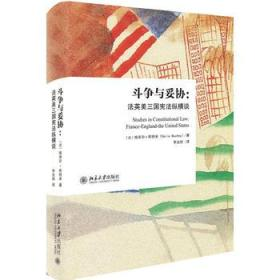 斗争与妥协:法英美三国宪法纵横谈(精)