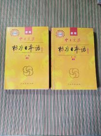 新版中日交流标准日本语(初级上下册附有2光盘)