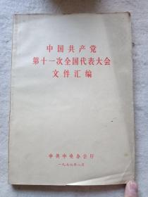 16开中国共产党第十次全国代表大会文件汇编