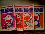 机器猫8-14-19-31卷4本合售 小32开752页