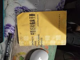 中医妇科临床手册