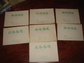 柳体描红+欧体描红(学生用,三四五年级、7本合售)