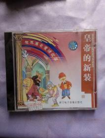 世界童话名著   皇帝的新装 光盘