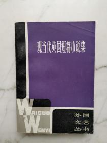 外国文艺丛书:现当代英国短篇小说集