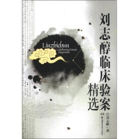 刘志醇临床验案精选