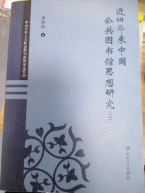C2 近60年来中国公共图书馆思想研究(1949-2009)