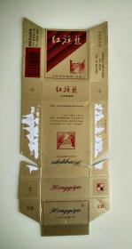 红旗渠---焦15拆包卡标【河南烟标】