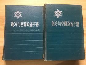 制冷与空调设备手册 全1-2册