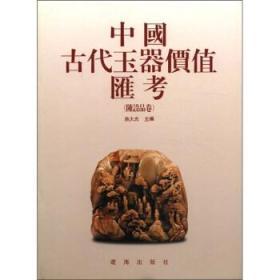 中国古代玉器价值汇考(陈设品卷)