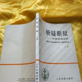 析疑断狱:刑事疑案选编.    上册