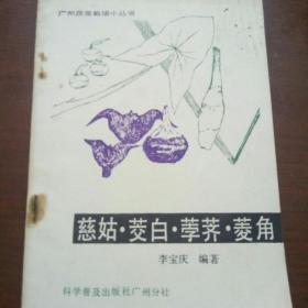 慈姑,茭白,荸荠,菱角1986年一版一印,