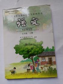 语文 五年级上册(义务教育课程标准实验教科书) 安徽印,绝版了!