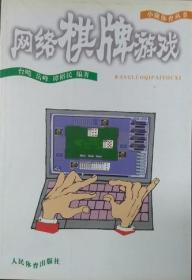 网络棋牌游戏