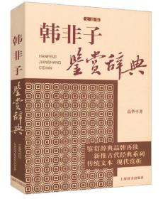 韩非子鉴赏辞典 : 文通版
