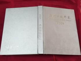 温州科技年鉴2009