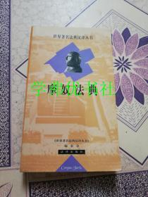 世界著名法典汉译丛书:摩奴法典
