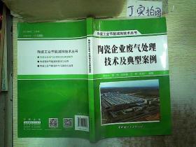 陶瓷企业废气处理技术及典型案例