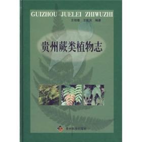 贵州蕨类植物志