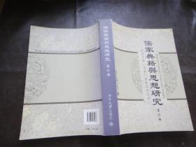 儒家典籍与思想研究( 第二辑)