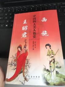中国四大美人艳史:西施、王昭君