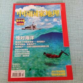 中国国家地理2010.10/总第600期