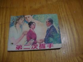 连环画 79年1版1印<< 第二次握手 >>品图自定 装订打洞