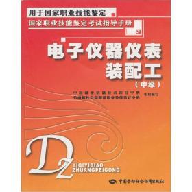 电子仪器仪表装配工 中国就业培训技术指导中心,劳动和社会保障