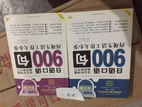 日语口语900句-(全2册)-(2书768页+1MP3光盘)