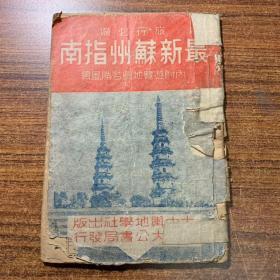 最新苏州指南 1948年印