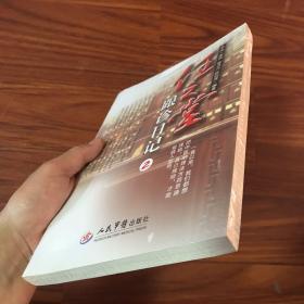 任之堂跟诊日记2