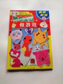 快乐折纸   神奇宝贝一起做游戏2