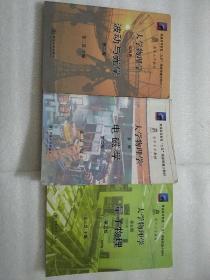 大学物理学(第二版):第三册电磁学、第四册波动与光学、第五册量子物理 3本合售