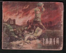 老版 一个小战斗员 1957年初印 杨锦文