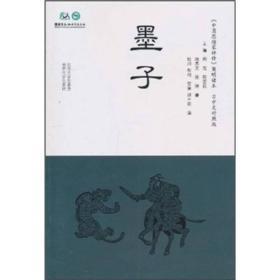 墨子(日中文对照版)*