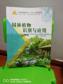 正版二手 园林植物识别与应用 崔星 尚云博 天津科学技术出版社 9787557611125