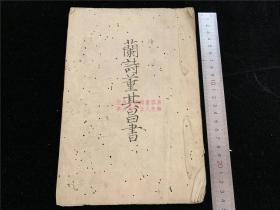 1837年日本双钩本《兰诗董其昌书》1册全,天保八年写本