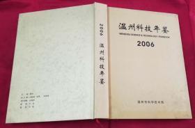 温州科技年鉴 2006