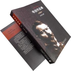 古犹太教 韦伯作品集XI 马克斯·韦伯 书籍
