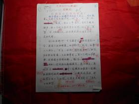 """书法家闻毅先  手稿2页《怎样临习 """"礼器碑""""》(附《礼器碑》 3页)"""