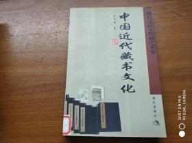 中国近代藏书文化