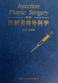 注射美容外科学