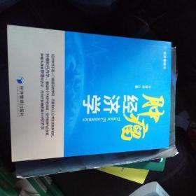 肿瘤经济学(学部委员张卓元倾情作序!经济畅销书!从经济学角度思考肿瘤治疗,智慧选择肿瘤治疗)