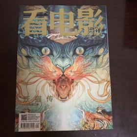 看电影 周刊 猫妖传