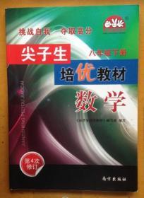 尖子生培优教材 数学 八年级(下册)