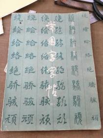 常用字字帖(二)修订版