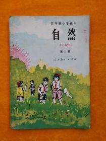 五年制小学课本《自然》第二册