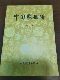 中国象棋谱·第二集